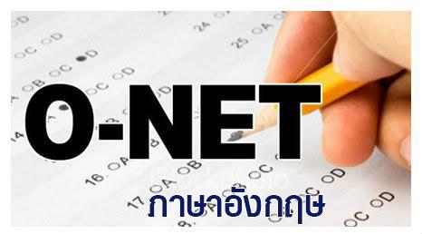 ONET ป.6 วิชาภาษาอังกฤษ