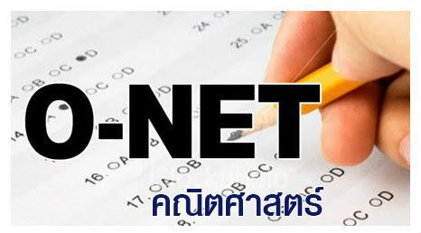 ONET ป.6 วิชาคณิตศาสตร์